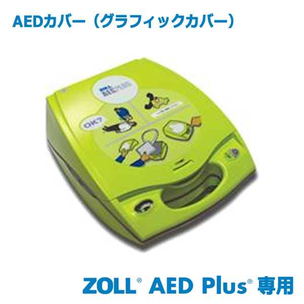 ZOLL AED Plus用【AEDカバー(グラフィックカバー)】