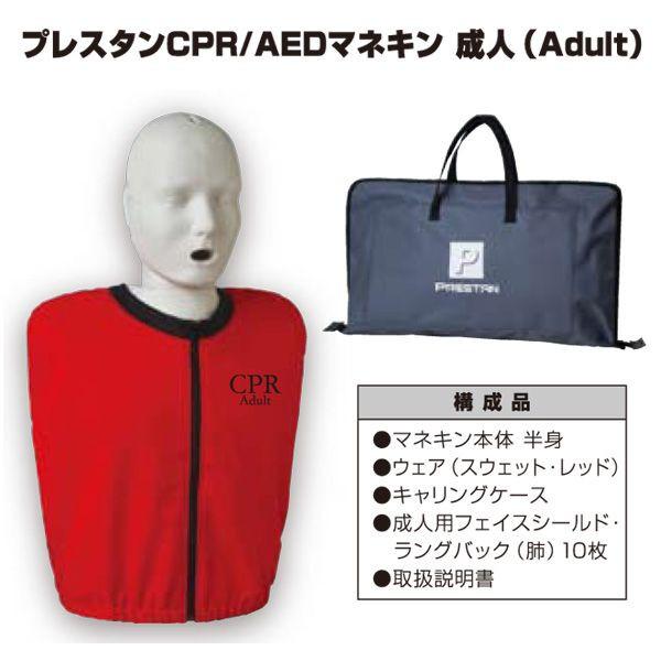 プレスタン CPR/AEDマネキン 【成人(Adult)】 ★オリジナルウェア付き PRESTAN 心肺蘇生訓練用人形