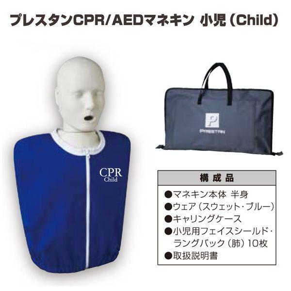 プレスタン CPR/AEDマネキン 【小児(Child)】 ★オリジナルウェア付き PRESTAN 心肺蘇生訓練用人形