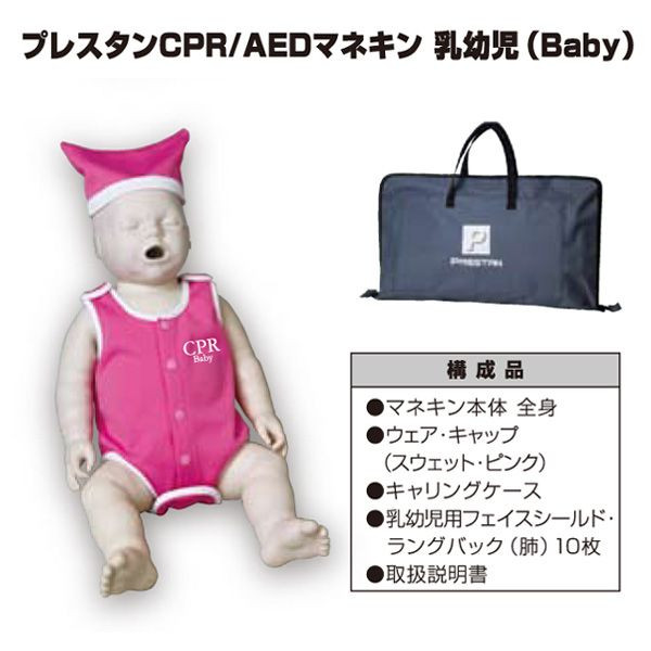 プレスタン CPR/AEDマネキン 【乳幼児(Baby)】 ★オリジナルウェア付き PRESTAN 心肺蘇生訓練用人形