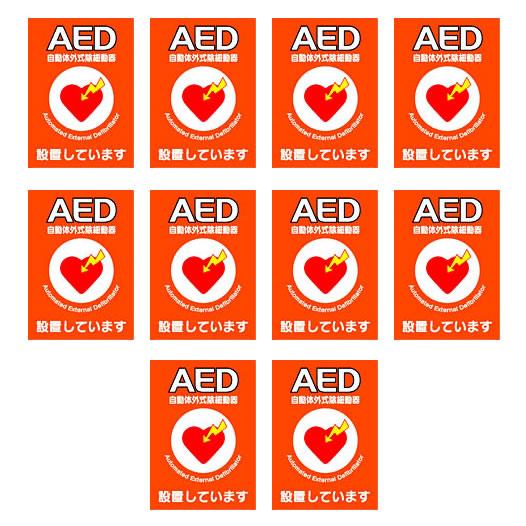 10枚セット AED設置シール A5版 両面印刷 ステッカー Y267B