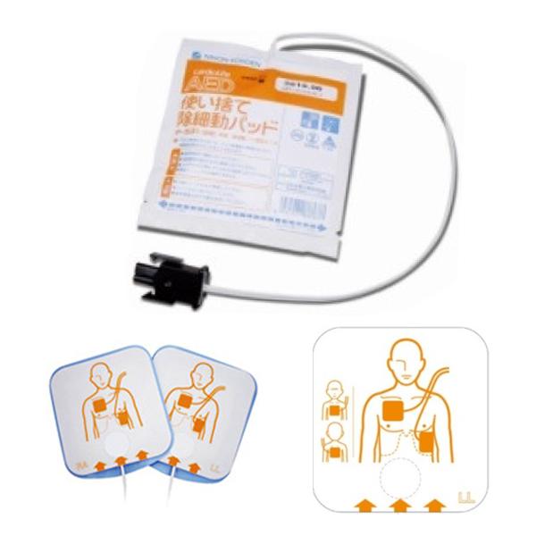 日本光電 AED-2100/AED-2150シリーズ/AED-2152用 使い捨て除細動パッド 【P-531 成人用パッド】H324B