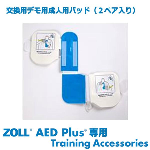 ZOLL AED Plus専用【交換用デモ用成人用パッド(2ペア入り)】