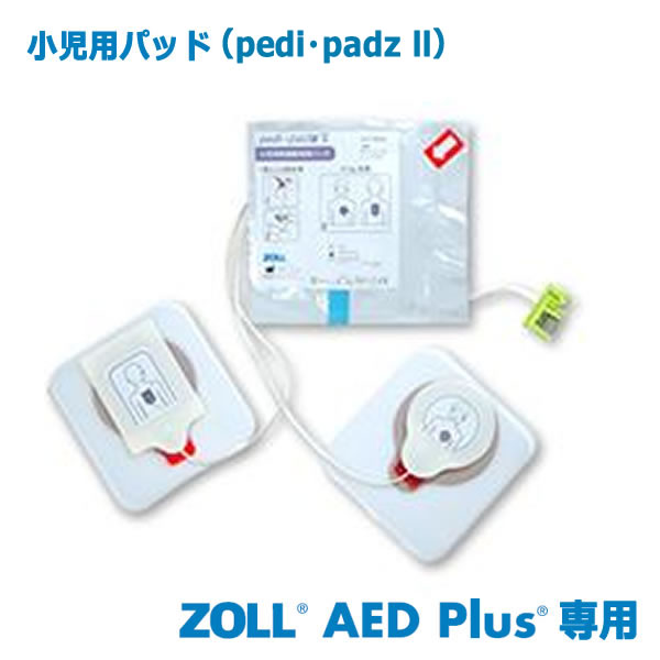 ZOLL AED Plus用 小児用パッド(pedi・padz ll)