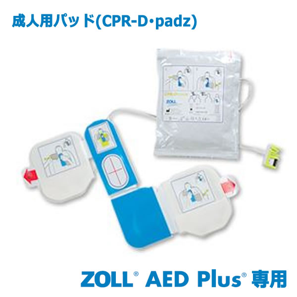 ZOLL AED Plus用【成人用パッド(CPR-D・padz)】