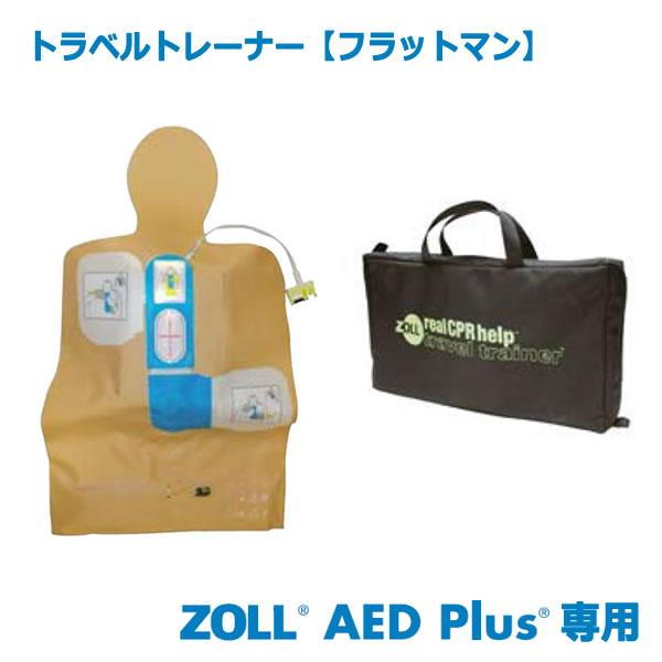 ZOLL AED Plus用【トラベルトレーナーフラットマン】