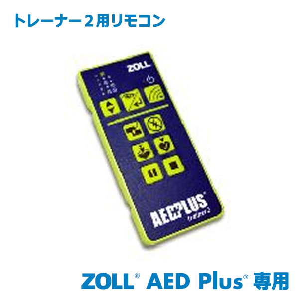 ZOLL AED トレーナー2専用【リモコン】