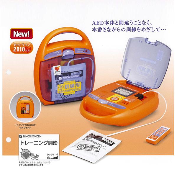 日本光電 AEDトレーニングユニット TRN-2150 TRN-2150 AEDトレーナー【訓練用 日本光電【訓練用】】, TOKI ポケットチーフ:72c03d34 --- sunward.msk.ru