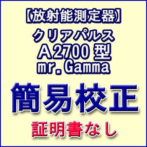 【簡易校正費用/証明書なし】 クリアパルス A2700型 Mr.Gamma用 【代引き不可】