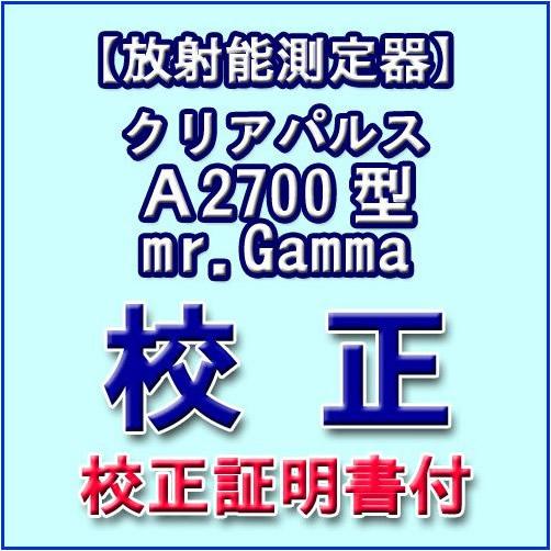 【校正証明書付き 校正費用】 クリアパルス A2700型 Mr.Gamma用 【代引き不可】