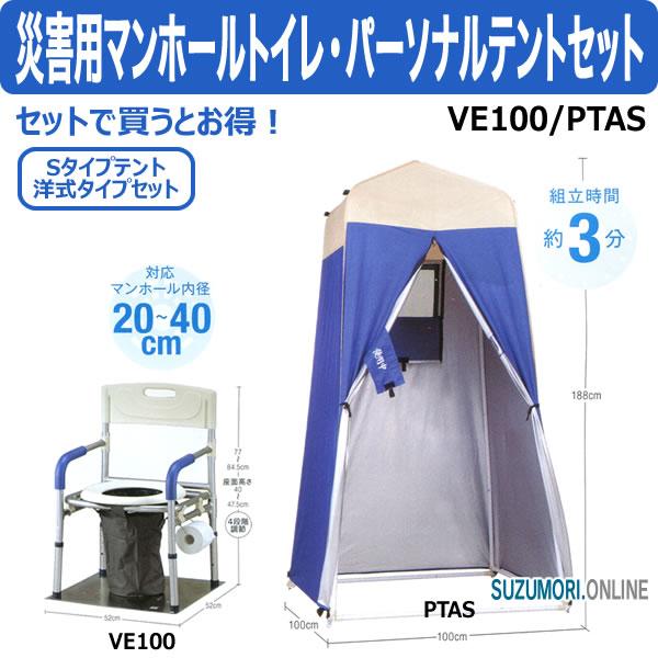 災害用マンホールトイレ・パーソナルテントセット VE100/PTAS