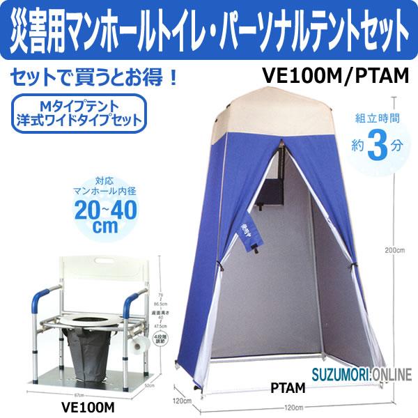 災害用マンホールトイレ・パーソナルテントセット VE100M/PTAM