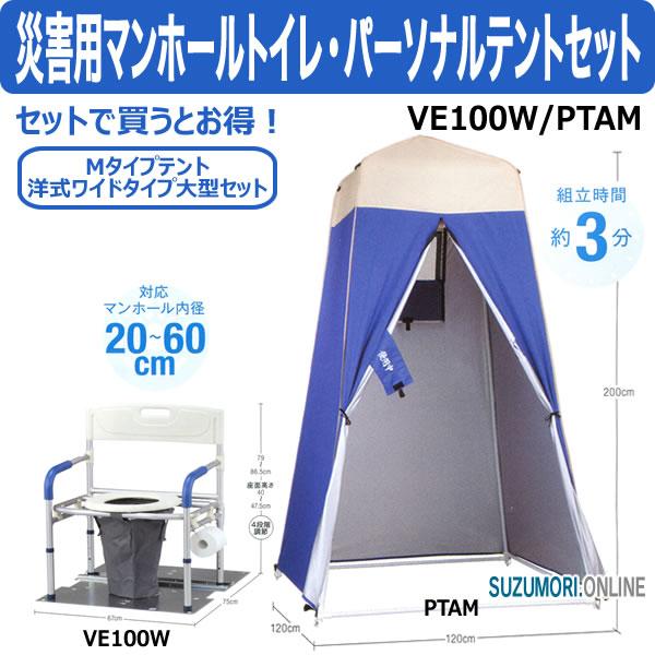 災害用マンホールトイレ・パーソナルテントセット VE100W/PTAM