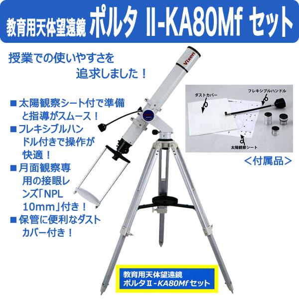 教育用天体望遠鏡 ポルタII-KA80Mf セット