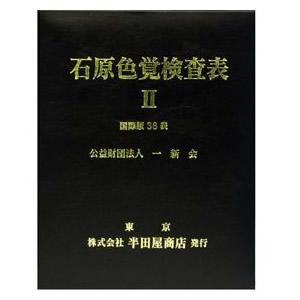 石原式 色覚検査表 II 国際版 38表 HP-1205A