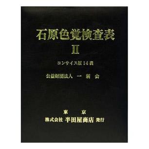 石原式 色覚検査表 II コンサイス版 14表 HP-1205C