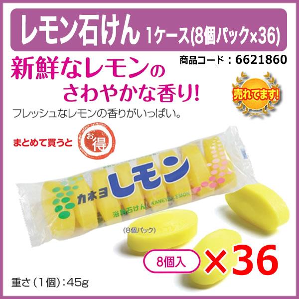 浴用レモン石けん 1ケース(8個パック×36)