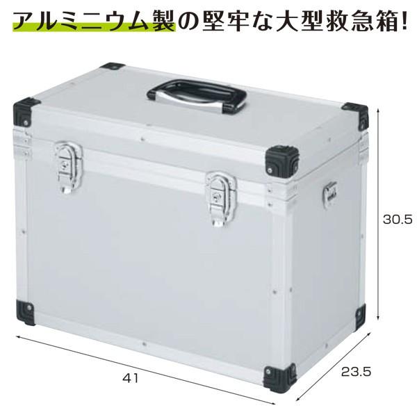 アルミ製 大型救急箱 GT-4
