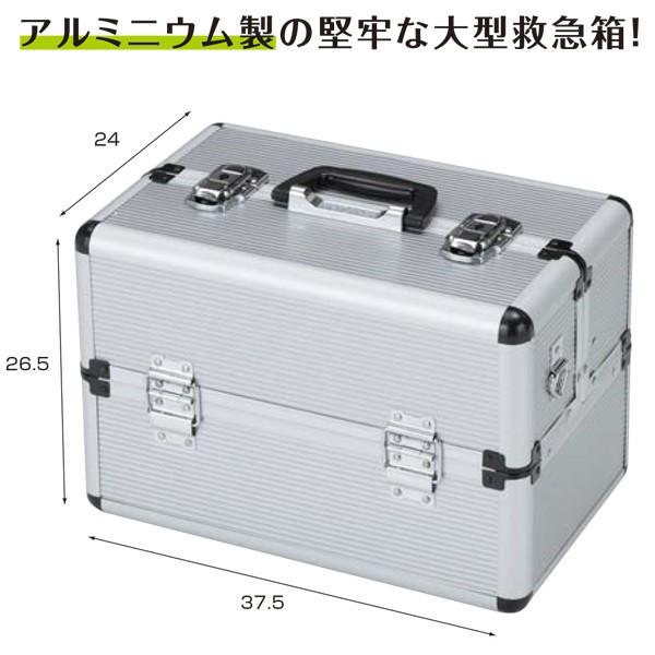 アルミ製 大型救急箱 GT-5