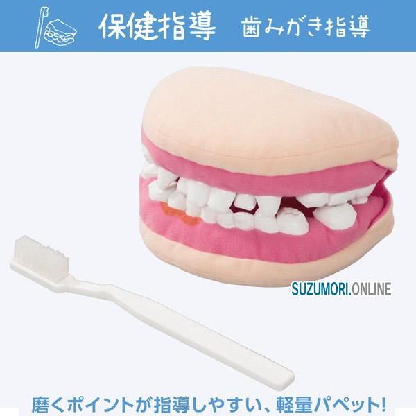 歯みがきパペット YD-P (歯みがき指導用パペット ぬいぐるみ人形)