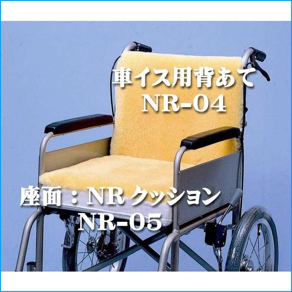 車イス用背当て NR-04 ナーシングラッグ 床ずれ予防 ウィズ製