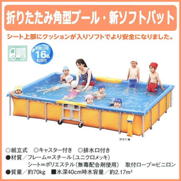 折りたたみ角形プール・新ソフトパット 16名用 【※メーカー直送品:代引不可】