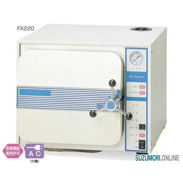 全自動高圧蒸気滅菌器(オートクレープ) FX220 殺菌 消毒 全自動 管理医療機器 特定保守管理医療機器