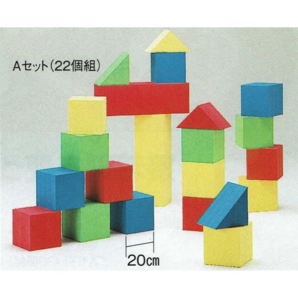 ネオブロック スーパーフォーミング 20cm基尺 Aセット(22個組)EVA製