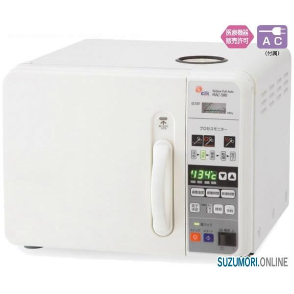 全自動高圧蒸気滅菌器 オートクレーブ MAC-580 殺菌 消毒 全自動 管理医療機器 特定保守管理医療機器