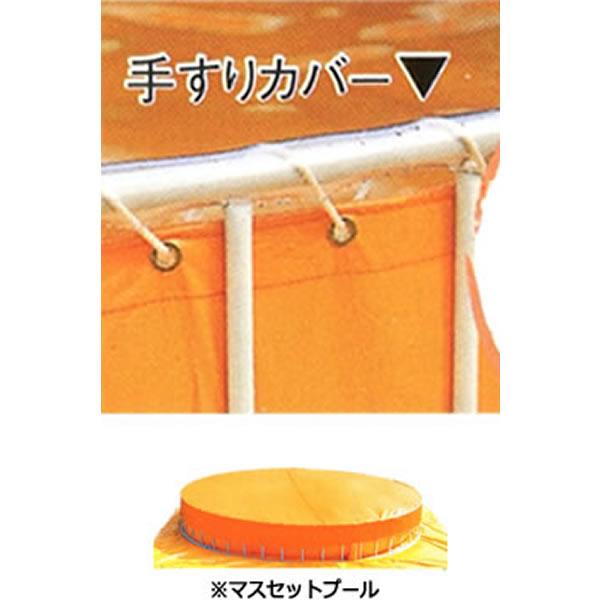 マスセットプール用 手すりカバー 5m用 【※メーカー直送品:代引不可】