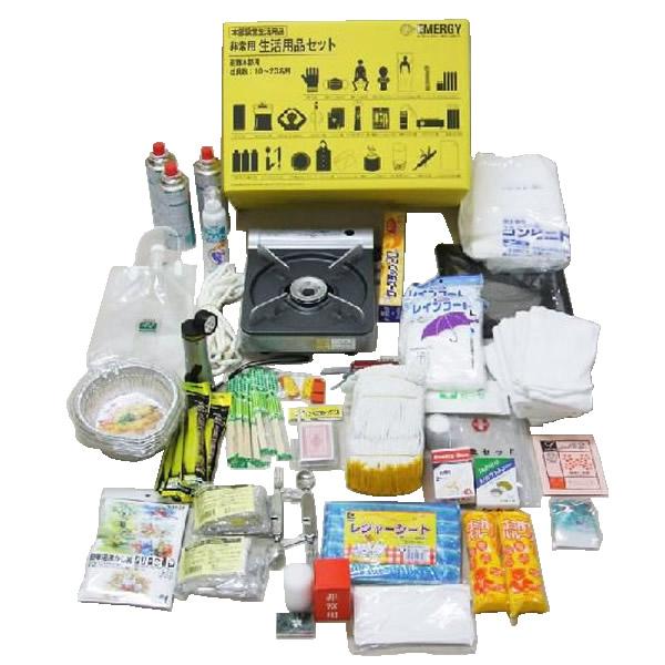 企業備蓄向け 生活用品セット 帰宅困難者支援 非常用