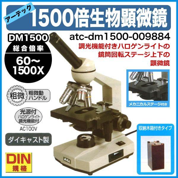 アーテックDM1500 本格メカニカルステージ生物顕微鏡60~1500倍 収納木箱付き 009884