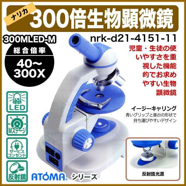 【ナリカATOMA300MLED-M】入門用LED&反射鏡光源生物顕微鏡40~300倍