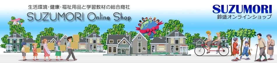 SUZUMORIオンライン 楽天市場店:学校、官公庁に医療・理化学・教育機器等を販売する官公庁認定の総合商社