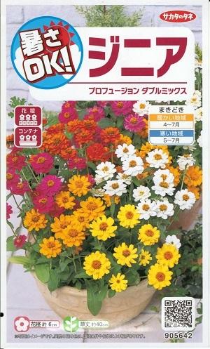 正規品 暑さOK 花種子 サカタのタネ 新作入荷 ジニア ダブルミックス 送料無料 プロフュージョン 0.3ml袋詰