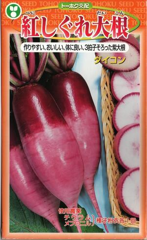作りやすい おいしい 体に良い 直営ストア 全商品オープニング価格 3拍子そろった紫大根 野菜種子 東北種苗 送料無料 ダイコンたね 紅しぐれ大根 5ml詰