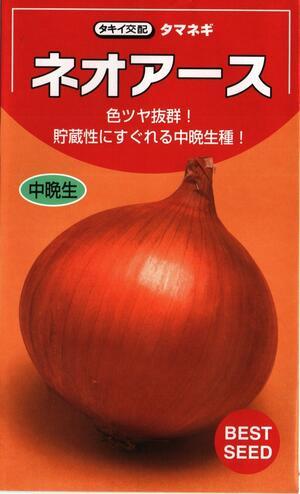 生育旺盛で作柄の安定した増収型 野菜種子 タマネギたね タキイ種苗 ネオアース 2Lペレット種子 即日出荷 送料無料 購入 200袋詰