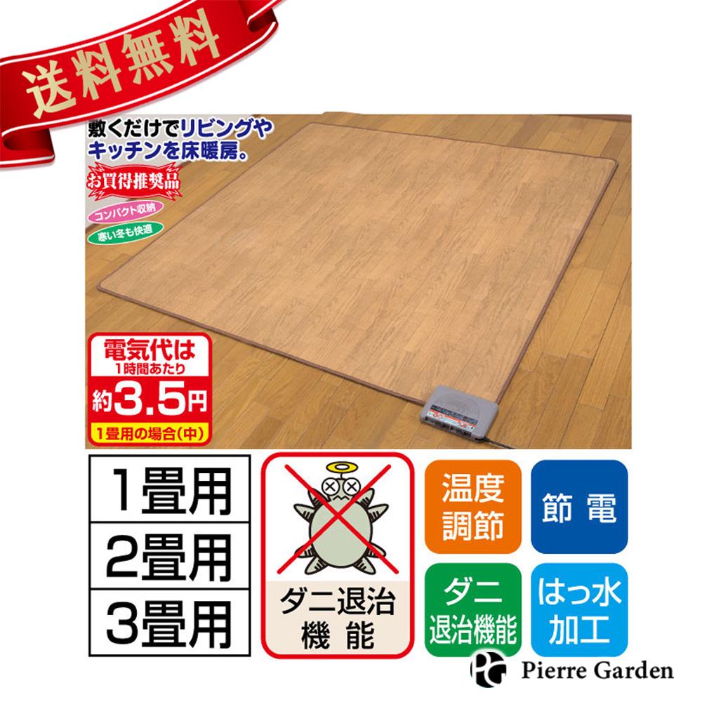 日本製 木目調フローリング ホットカーペット 3畳用 お取り寄せ 母の日 父の日 内祝い 結婚祝い 誕生日 新築祝い PierreGarden