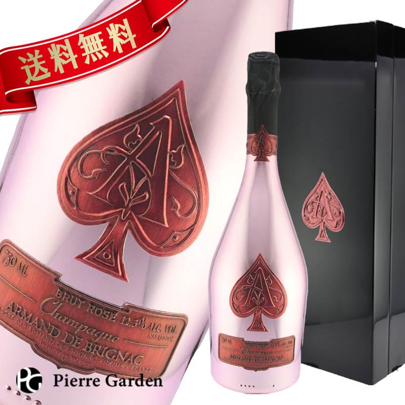 シャンパン アルマンド ブリニャック ロゼ ARMAND de BRIGNAC Champagne Brut Rose ギフトボックス 箱付き発泡酒 シャンパン シャンパーニュ 洋酒 母の日 父の日 お ギフト プレゼント 内祝い 結婚祝い 誕生日 新築祝い PierreGarden