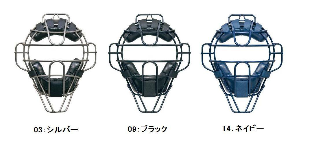 【Mizuno Pro~ミズノプロ】野球硬式・ソフトボール用キャッチャー/審判 マスク【シルバー】【ブラック】【ネイビー】