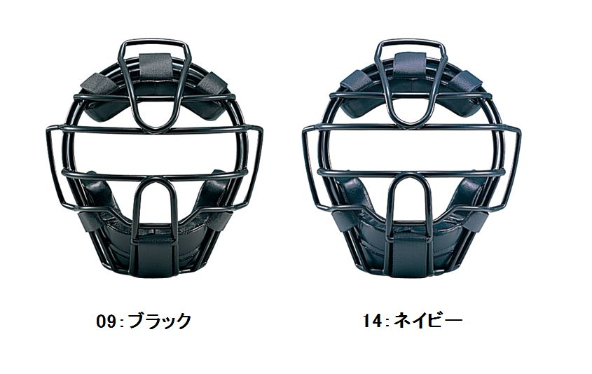 【Mizuno~ミズノ】野球硬式・ソフトボール用キャッチャー/審判 マスク【ブラック】【ネイビー】