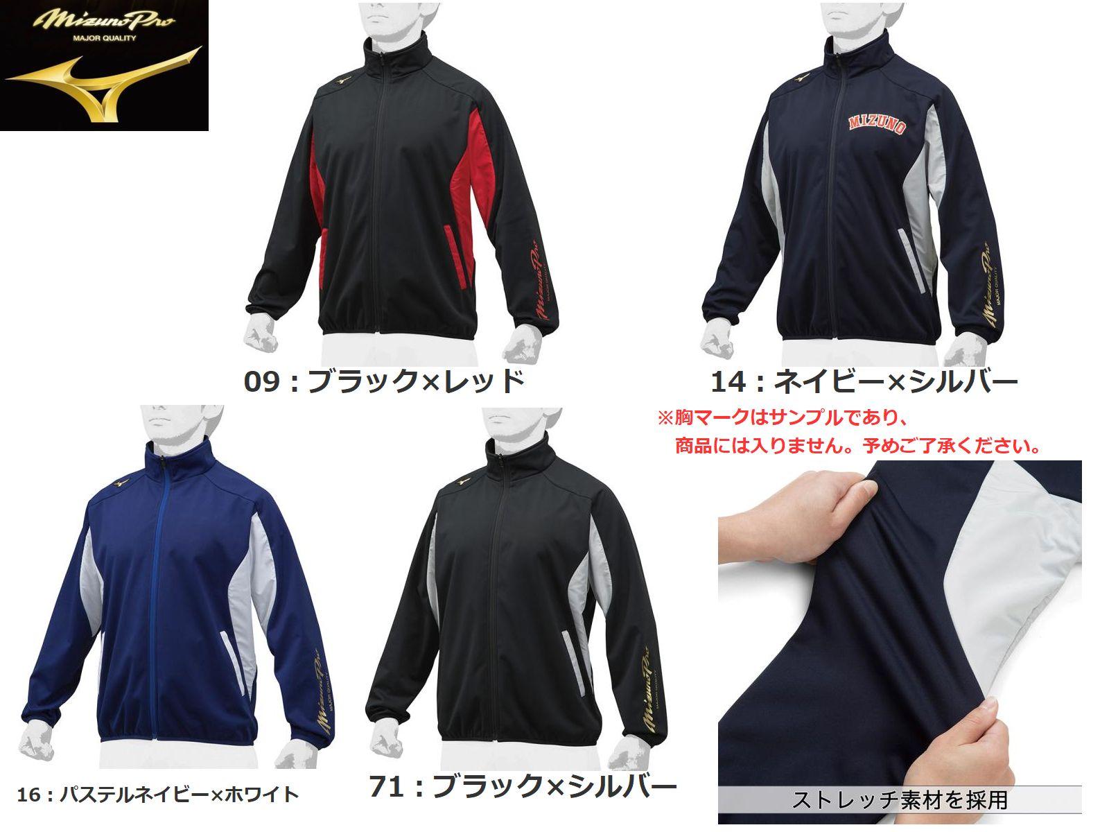 【Mizuno Pro=ミズノプロ】テックシールドシャツ[ユニセックス]【ブラック】【ネイビー×シルバー】【パステルネイビー×ホワイト】【ブラック×シルバー】[サイズ:S、M、L、O、XO、2XO]トレーニング オールスポーツ対応!