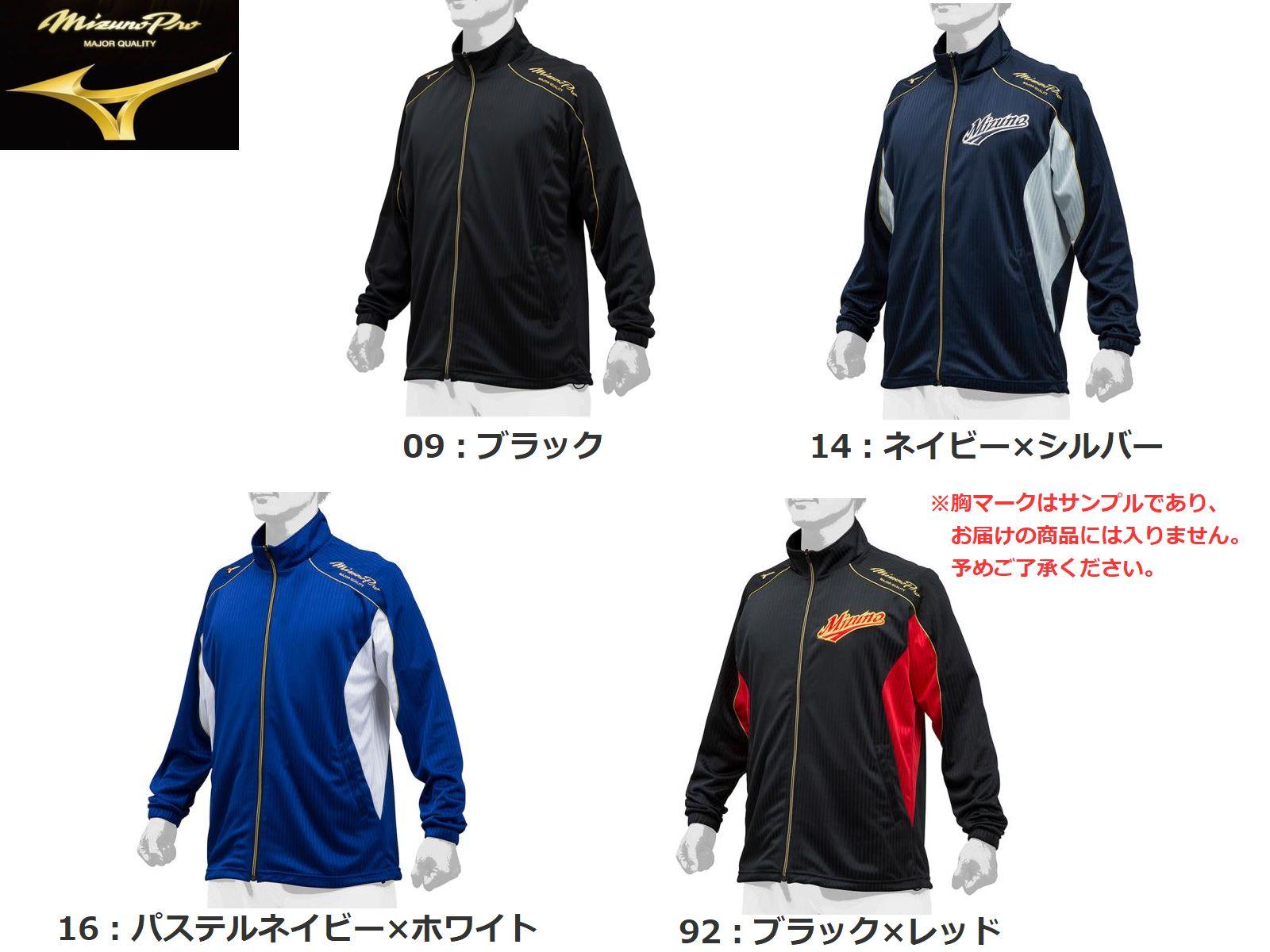【Mizuno Pro=ミズノプロ】ウォームアップシャツ[ユニセックス]【ブラック】【ネイビー×シルバー】【パステルネイビー×ホワイト】【ブラック×レッド】[サイズ:S、M、L、O、XO、2XO]