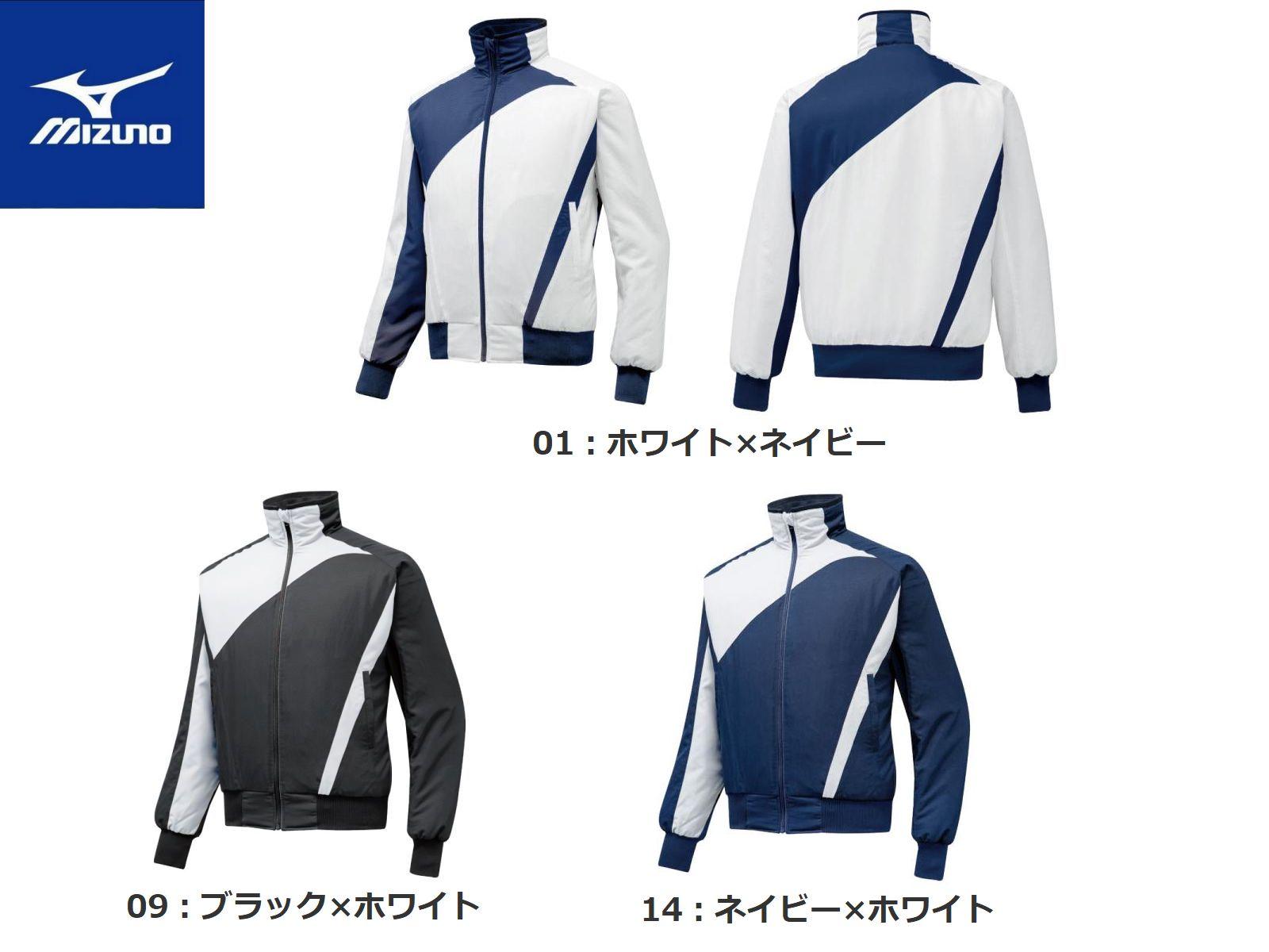 【Mizuno=ミズノ】グラウンドコート(2014世界モデル)[メンズ]【ホワイト×ネイビー】【ブラック×ホワイト】【ネイビー×ホワイト】[サイズ:S、M、L、O、XO] トレーニング オールスポーツ対応! スポーツ観戦等お出かけにも!