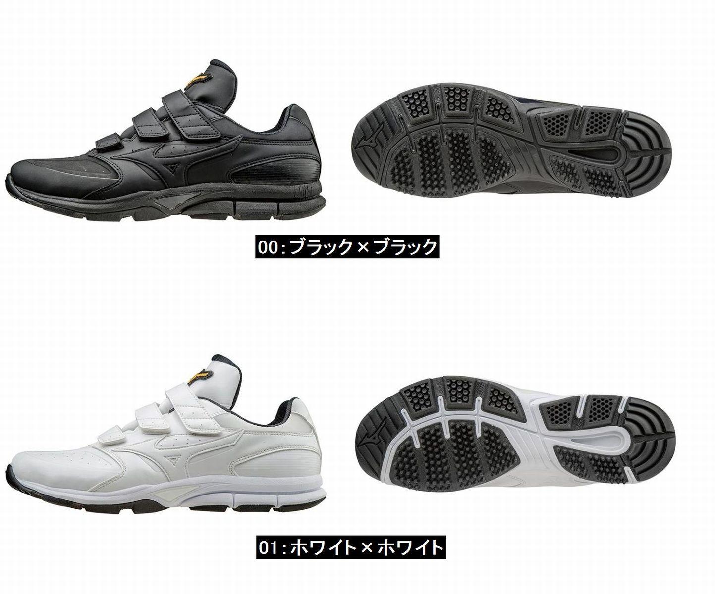 【MIZUNO Pro】ミズノプロトレーナー野球 審判 トレーニングシューズ シューズBaseball training shoes(ブラック×ブラック)(ホワイト×ホワイト)[25.0~29.0、30.0cm]
