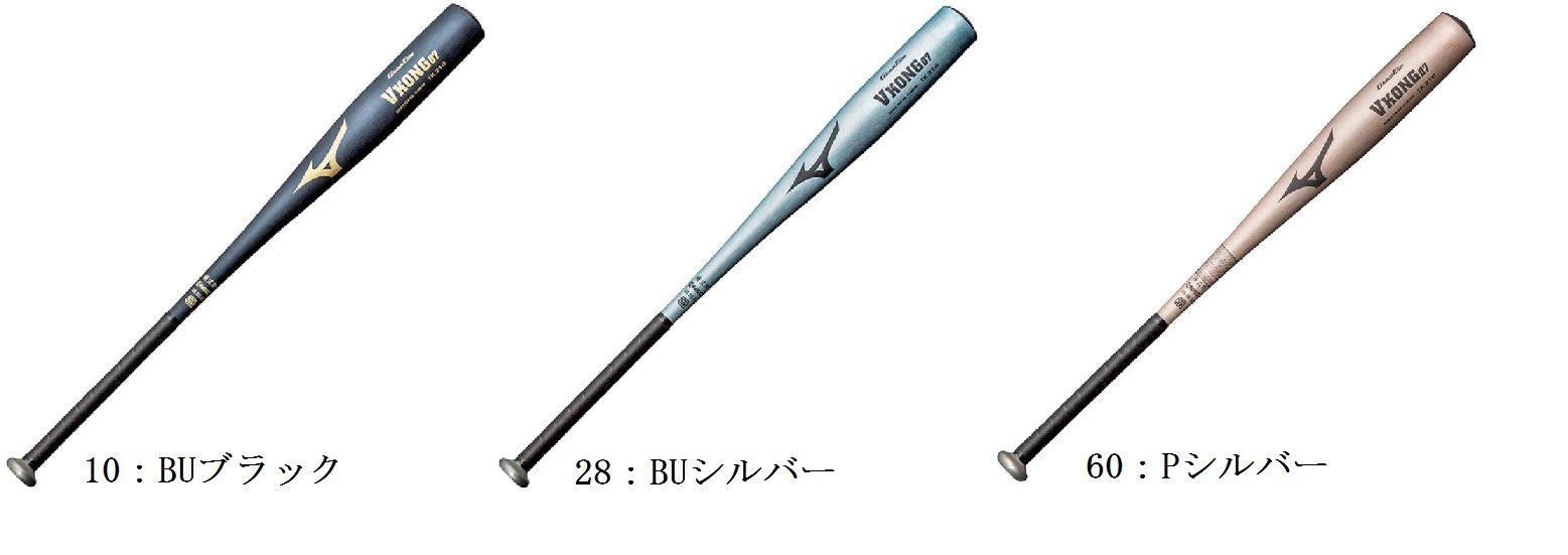 Vコング07(金属製)(83cm/84cm)(900g以上/ミドルバランス)[BUシルバー/BUブラック/Pシルバー] Elite~ミズノ・グローバルエリート】野球硬式用金属製バット<グローバルエリート> Global 【Mizuno