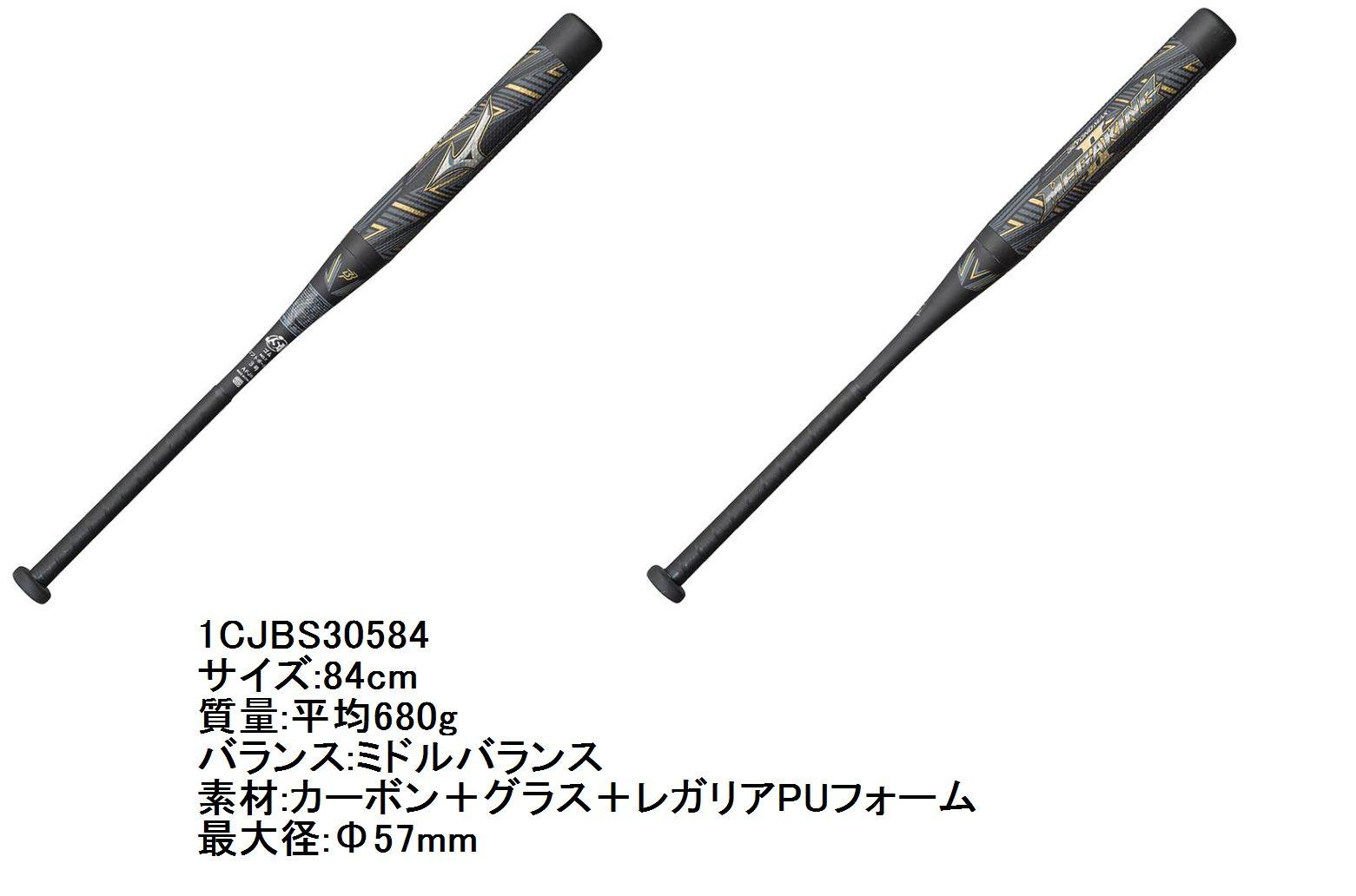 ★お取り寄せ品★【Mizuno=ミズノ】ソフトボール用バットソフトボール用 ビヨンドマックス メガキング2(FRP製/3号ゴムボール用)<84cm/平均680g/ミドルバランス>(ブラック)For Rubber Softball Bats