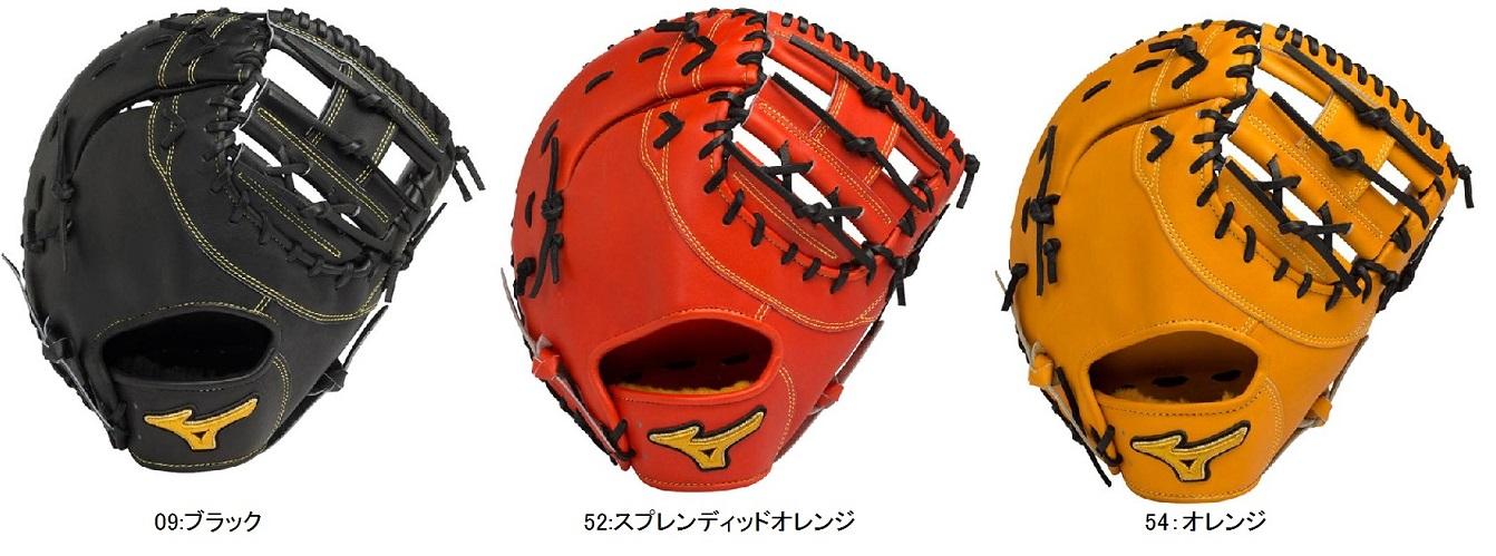【Mizuno Pro~ミズノプロ】野球硬式用ファーストミット<Speed Drive Technorogy~スピードドライブテクノロジー/硬式用ミット(一塁手用ミット)>(TK型/1AJFH14000のウェブ違い)<ブラック/スプレンディッドオレンジ/オレンジ>(右投げ用/左投げ用)