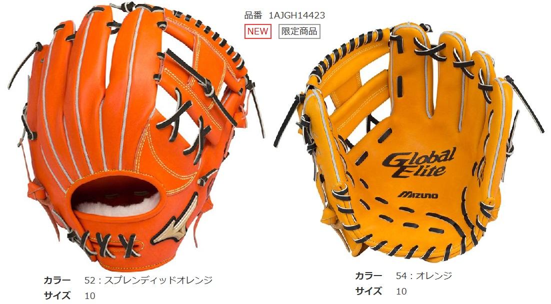 供供<G GEAR(G齿轮)>棒球硬式使用的手套FOR HARD-BALL GLOVE(供内场手使用的H3)<右侧投球使用的/supurendiddoorenji·橙子>(尺寸:10)