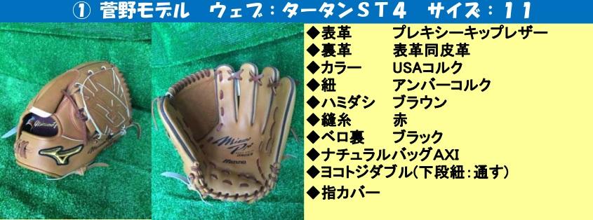<Mizuno Pro=ミズノプロオーダーグラブ>2016年AW・BSS SHOP 名古屋支社限定モデル野球硬式用グラブ(投手用/菅野モデル/ウェブ:タータンST4)<右投げ用/USAコルク>(サイズ:11)BASEBALL GLOVE(HARD-BALL)